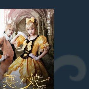 ミュージカル「悪ノ娘」10/9 18:00
