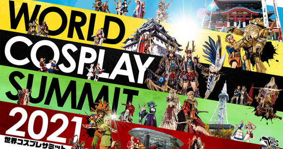 世界コスプレサミット2021 (1日目)