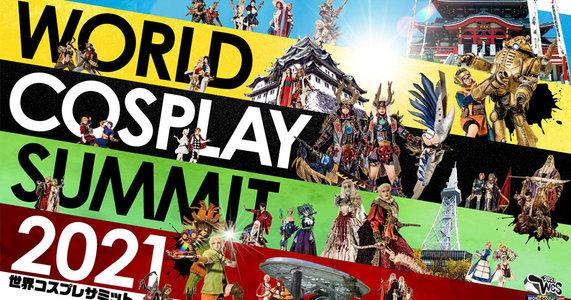 世界コスプレサミット2021 (2日目)