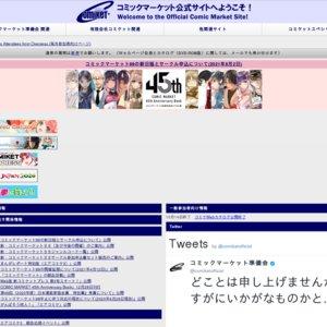 コミックマーケット99(1日目)