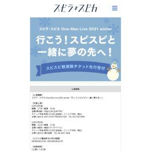 スピラ・スピカ One-Man Live 2021 winter『行こう!スピスピと一緒に夢の先へ!』大阪公演