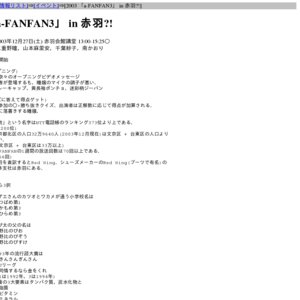a-FANFAN3 in 赤羽?!