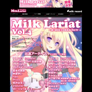 みるくらりあっと Vol.4 ~続・MOE CORKSCREW~ 【OSAKA】