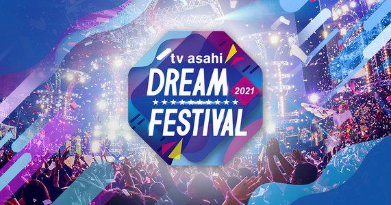 テレビ朝日ドリームフェスティバル2021 1日目