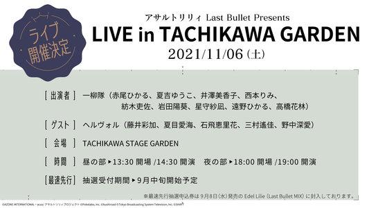アサルトリリィ Last Bullet Presents LIVE in TACHIKAWA GARDEN 昼の部
