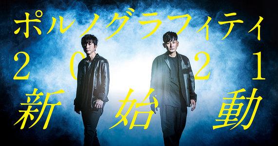 """17thライヴサーキット""""続・ポルノグラフィティ【東京公演1日目】"""
