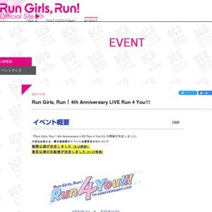 【振替】Run Girls, Run!4th Anniversary LIVE Run 4 You!!! 宮城公演(昼公演)