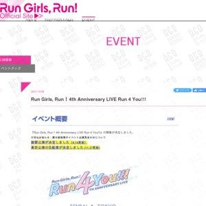 【振替】Run Girls, Run!4th Anniversary LIVE Run 4 You!!! 宮城公演(夜公演)