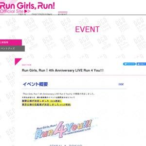 【振替】Run Girls, Run!4th Anniversary LIVE Run 4 You!!! 東京公演(夜公演)