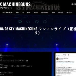 【見合わせ】SEX MACHINEGUNS ワンマンライブ<2021/8月埼玉公演>