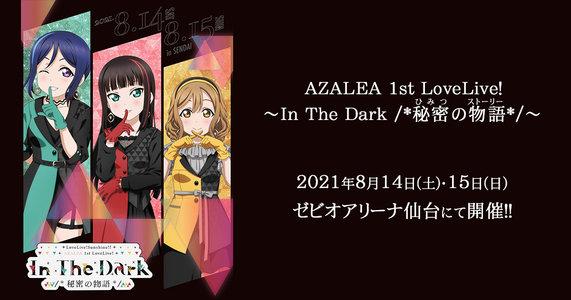 【有料生配信】ラブライブ!サンシャイン!! AZALEA 1st LoveLive! ~In The Dark /*秘密ひみつの物語ストーリー*/~Day2