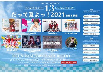 大阪RUIDO 13th ANNIVERSARY だって夏よっ! 2021(前編)