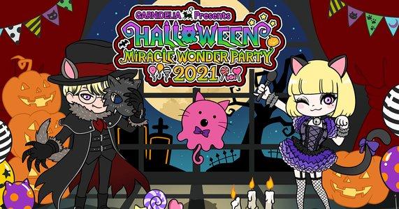 GARNiDELiA Presents  HALLOWEEN MiRACLE WONDER PARTY 2021