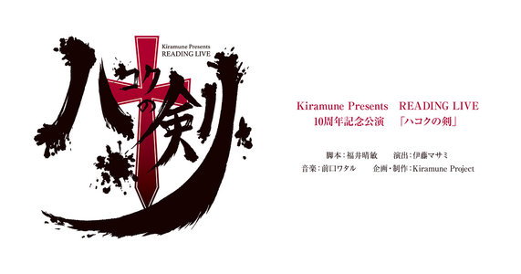 Kiramune Presents READING LIVE 10周年記念公演 「ハコクの剣」  《大阪公演》1日目[夜公演]