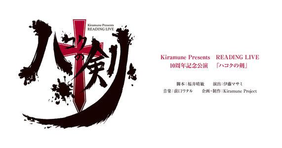 Kiramune Presents READING LIVE 10周年記念公演 「ハコクの剣」  《千葉公演》2日目 マチネ