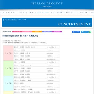 Hello! Project 2021 秋 「続・花鳥風月」10/31 花②