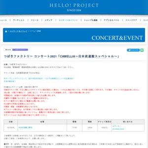 つばきファクトリー コンサート2021「CAMELLIA〜日本武道館スッペシャル〜」
