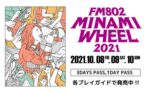 FM802 MINAMI WHEEL 2021 Day.2