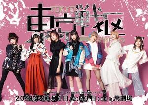 『東京War:DS』10/2