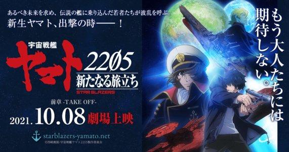 『宇宙戦艦ヤマト2205 新たなる旅立ち 前章 -TAKE OFF-』上映記念舞台挨拶 ②12時00分の回上映前舞台挨拶