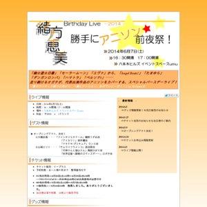 緒方恵美 Birthday Live 2014 勝手にアニソン前夜祭!