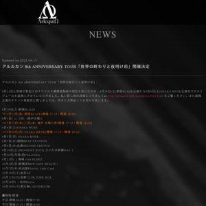 アルルカン 8th ANNIVERSARY TOUR「世界の終わりと夜明け前」<FINAL 東京公演>