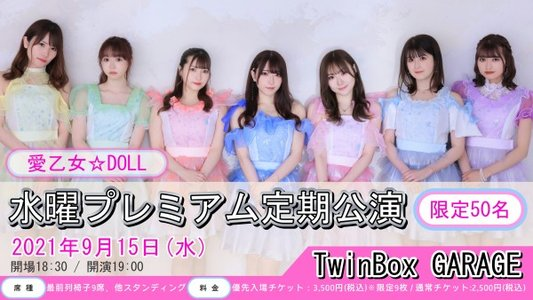 【9/15】愛乙女☆DOLL水曜プレミアム定期公演!vol.11 Twin Box GARAGE