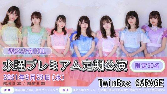 【9/29】愛乙女☆DOLL水曜プレミアム定期公演! Twin Box GARAGE