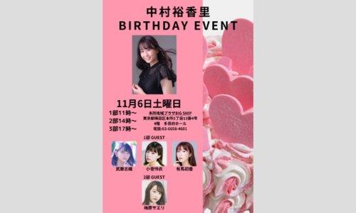 中村裕香里 Birthday Event 2021 2部