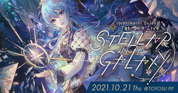 """Hoshimachi Suisei 1st Solo Live """"STELLAR into the GALAXY"""" Supported By Bushiroad"""