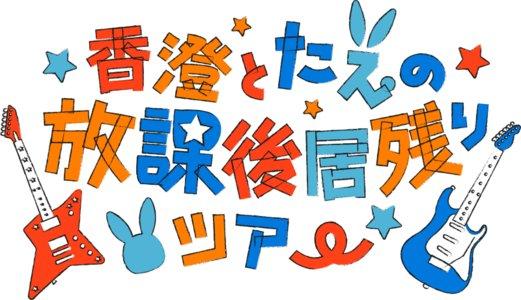香澄とたえの放課後居残りツアー 名古屋夜公演