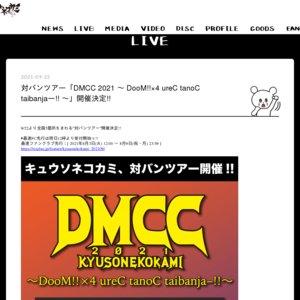 DMCC 2021 〜 DooM!!×4 ureC tanoC taibanjaー!! 〜 @Zepp Tokyo