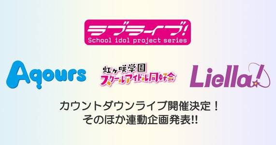 LoveLive! Series Presents COUNTDOWN LoveLive! 2021→2022~LIVE with a smile!~