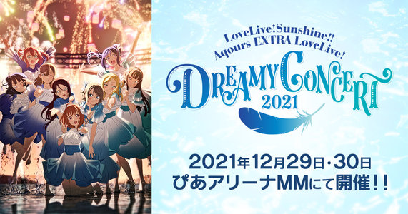 ラブライブ!サンシャイン!! Aqours EXTRA LoveLive! ~DREAMY CONCERT 2021~ Day.1