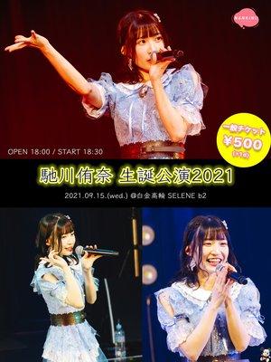 馳川侑奈生誕公演2021