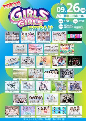 9/26(日) TOKYO GIRLS GIRLS extra!!