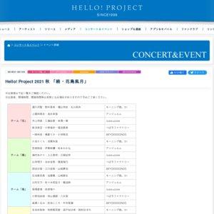 Hello! Project 2021 秋 「続・花鳥風月」花 10/24