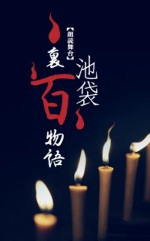 池袋裏百物語 明烏准教授の都市伝説ゼミ【11日夜の部】