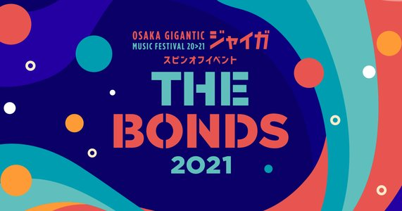 OSAKA GIGANTIC MUSIC FESTIVAL 20>21 AFTER PARTY -Unstoppable!!-