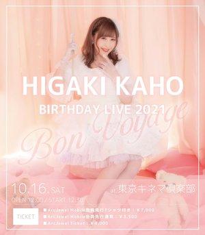 【10/16】桧垣果穂 BIRTHDAY LIVE 2021 ~Bon Voyage~/東京キネマ倶楽部