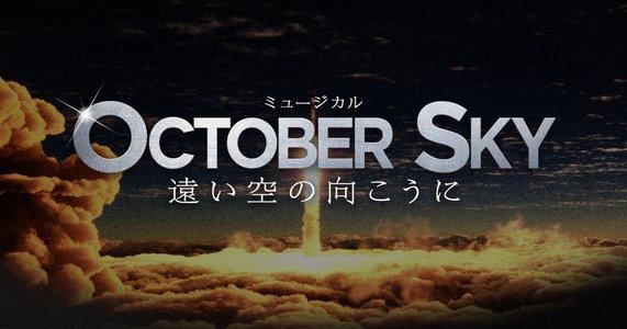 ミュージカル「October Sky -遠い空の向こうに-」大阪公演 11/14 12:30