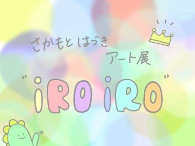 """さかもとはづき アート展 """" iRo iRo """" トークイベント 追加公演② 1部"""