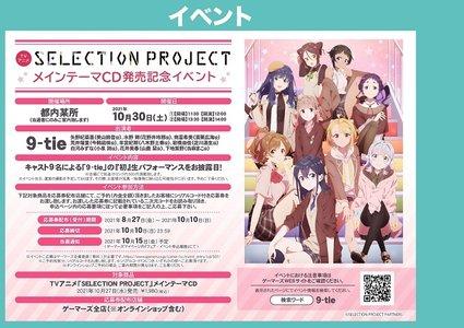 TVアニメ「SELECTION PROJECT」メインテーマCD発売記念イベント 2部