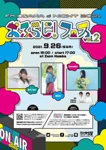 FM OSAKA ai Night~おふらじ!フェスvol.2~