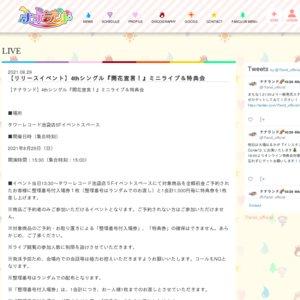 ナナランド 4thシングル『開花宣言!』ミニライブ&特典会 8/29 15時