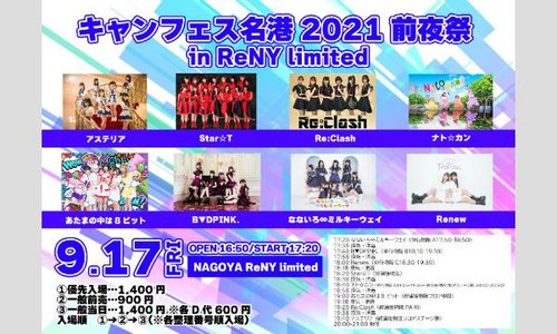 キャンフェス名港2021前夜祭 in ReNYlimited