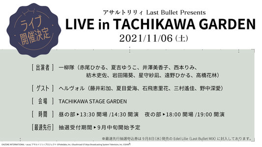 アサルトリリィ Last Bullet Presents LIVE in TACHIKAWA GARDEN 夜の部