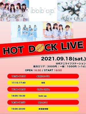 HOTDOCK LIVE (2021/09/18)