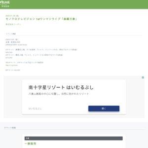 モノクロテレビジョン 1stワンマンライブ「森羅万象」