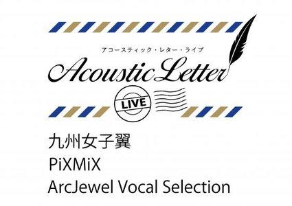 【9/16】歌のお手紙「acoustic letter LIVE」@AKIBAカルチャーズ劇場